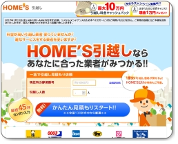 HOMES引越し見積もり
